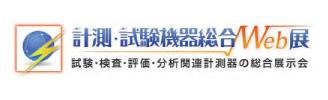 日本電計株式会社が運営する計測機器、試験機器の総合展示会
