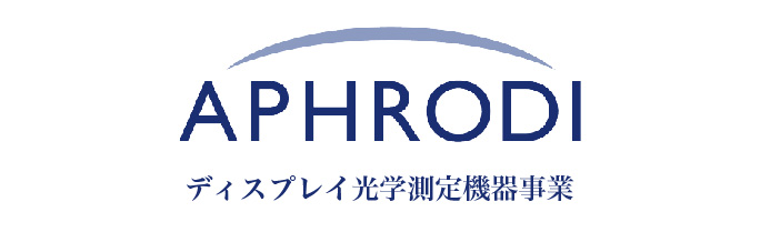 APHRODI ディスプレイ工学測定機器事業