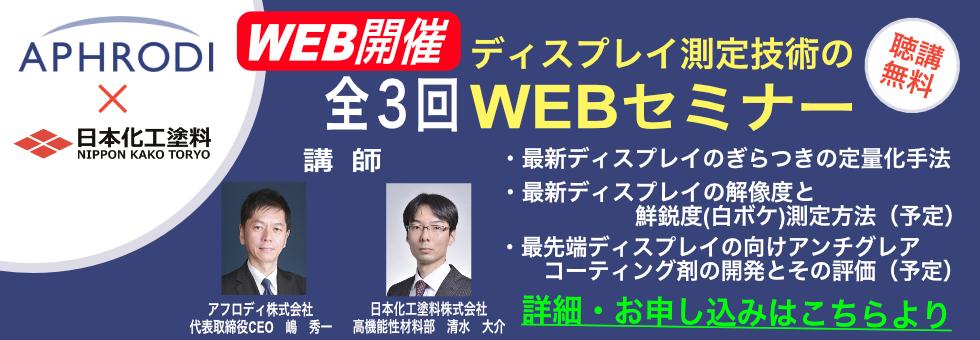 最新ディスプレイ技術のWeb無料セミナー開催のお知らせ 全3回シリーズ